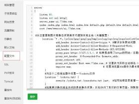 Bt(宝塔面板)的wordpress网站如何开启最简单实用的动静分离优化教程