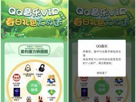 QQ音乐VIP公众号春日福利抽成长值、豪华绿钻、电影兑换券、口红等