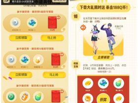 AR探索游戏一起来捉妖微信QQ注册领取Q币现金红包 秒到账