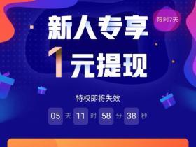 下载搜狐资讯app新用户参与1元提现活动 刷资讯可赚钱 提现秒到