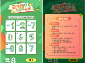 爱奇艺9周年玩游戏全民玩9抢9年会员 基本7天以上爱奇艺会员