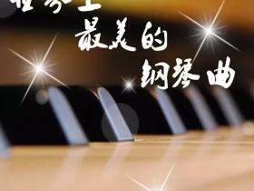 《繁华的寂静》背景音乐世界上最美动听的钢琴曲欣赏