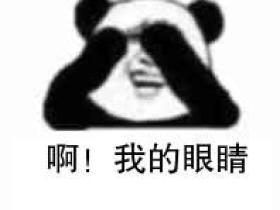 啊我的眼睛微信QQ斗图表情包推荐 复制或者右键免费下载