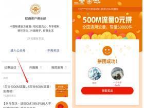 微信联通客户俱乐部超值拼团馆 拼团500M全国流量包