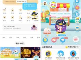 QQ萌宠小游戏一千元气值免费换1天QQ超级会员 秒到