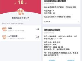 QQ超级会员V9新特权 免费送超级会员红包