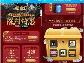 超级会员+腾讯视频VIP26元开通 再抽联合会员