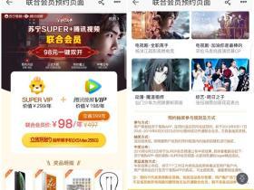 98元一键双开腾讯视频+苏宁Super VIP五折活动
