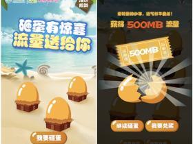中国移动砸蛋有惊喜流量送给你 和粉俱乐部免费送500M流量