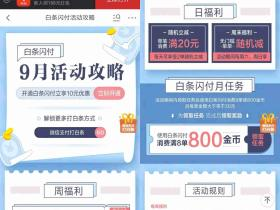 京东白条闪付9月活动享随机立减 免费领取30-3元优惠券