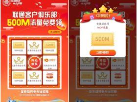 中国联通客户俱乐部免费领取500M流量、沃音乐铂金会员等活动
