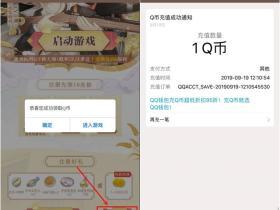 食物语手游新用户注册领取1~188Q币 秒到账