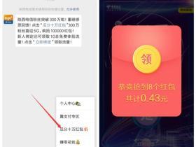微信陕西电信瓜分十万微信红包 不限地区用户秒到帐
