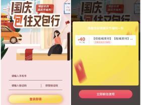 微信免费领取OYO酒店40元无门槛优惠券 国庆连锁酒店低价住