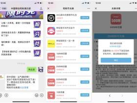 中国移动和粉俱乐部微信抽和粉币兑话费、流量等奖品