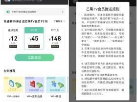 QQ音乐开绿钻豪华版送芒果TV会员一个月
