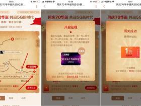 国庆70华诞恭迎5G新时代 联通手厅APP免费抽视频会员话费等