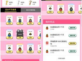 腾讯王卡三周年做任务开惊喜盲盒 免费拿超级会员一个月