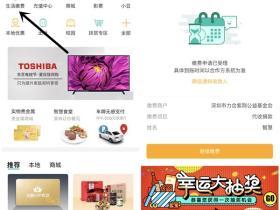中国农业银行APP捐款1分钱抽10元以上话费活动