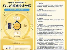 京东PLUS会员福利抽奖几率得30天经典卡、会费立减券、个护品类券