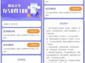 中国电信用户充50元得100元话费 充25元得50元话费福利活动