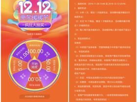 京东暖暖节1212分享抽1-100元京东E卡 4次机会非必中