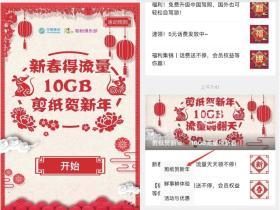 中国移动和粉俱乐部参与剪纸抽流量活动