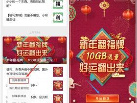 中国移动和粉俱乐部新年活动 微信上翻牌抽500M~2G免费流量