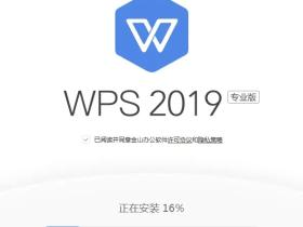 WPS专业版2019正版激活教程 附永久激活码
