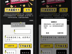 免费领取一天断电式QQ字体使用特权 QQ分享一次即可
