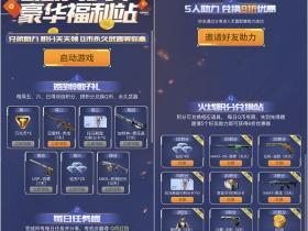 QQ火线节福利站活动 CF手游做任务兑换免费Q币永久武器