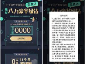 腾讯王卡用户免费领取1个月豪华qq绿钻活动 每日限量7000份