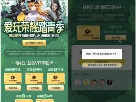 爱玩荣耀踏青季福利活动 免费领取腾讯视频会员+海量游戏礼包