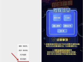 中国移动和粉俱乐部答免费领取全国移动流量 最高可得4.5G
