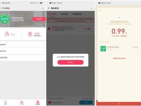 索菲亚助力得微信现金红包活动 提现秒到账