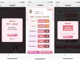 微信女神爱美丽活动玩小游戏 免费领取中国移动流量