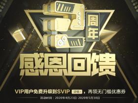 腾讯网游加速器VIP用户免费升级到SVIP 再抽188-888Q币奖励