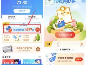 新一期支付宝花呗活动 答题赢帮还4999元 10号开奖