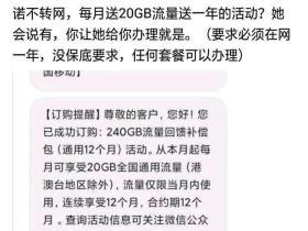 中国移动用户免费领取240GB流量活动方法教程