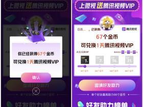 上微视送腾讯视频VIP 得金币免费兑换1-31天腾讯视频会员
