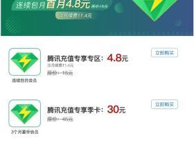 4.8元开QQ豪华绿钻1个月活动 腾讯充值限时福利