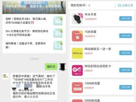 中国移动和粉俱乐部福利日免费领取100M流量 限时抢购低价商品