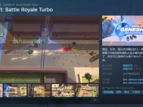 Steam免费领取Geneshift: Battle Royale Turbo 吃鸡游戏:变种基因