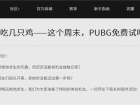 《绝地求生》6月5日开启首次免费试吃鸡 5折购PUBG吃鸡游戏