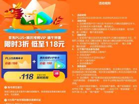 端午节特惠 118购买一年腾讯视频会员+一年京东PLUS京典会员活动