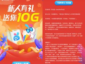 广东移动用户必领10G全国通用免费流量活动