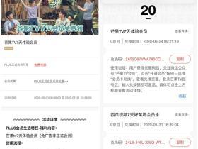 京东PLUS会员免费领取7天芒果TV会员兑换码活动 激活秒到账