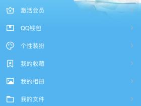 别去查看历史签名!手机QQ历史个性签名在哪看?