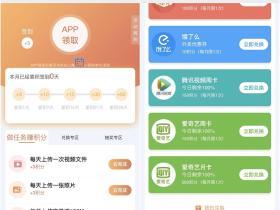 移动用户彩云APP做任务攒积分免费兑换爱奇艺、腾讯视频会员等