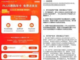 京东PLUS会员福利活动 可免费送亲友1年PLUS惠购卡